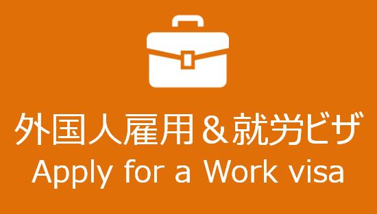 外国人雇用&就労ビザ